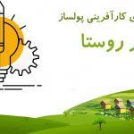 ایده های کار آفرینی پولساز در روستا