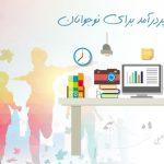 شغل های درآمدزا برای نوجوانان