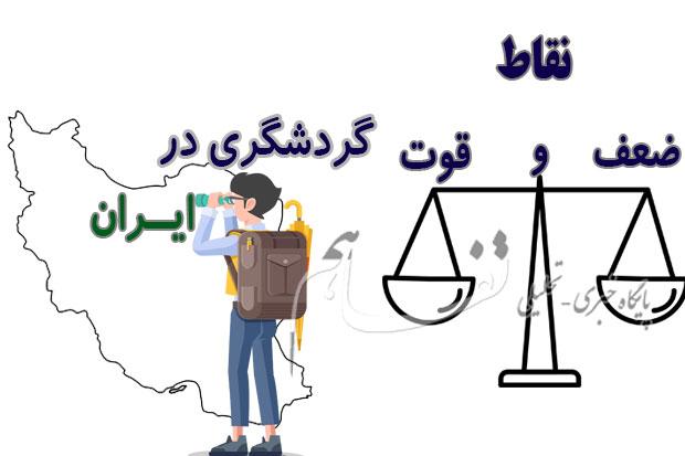 نقاط قوت و ضعف گردشگری در ایران